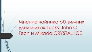 Зимняя удочка mikado crystal ice 601 mh
