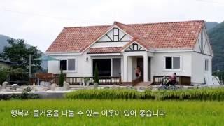 예쁜 전원주택 골드홈 GH-30 스틸하우스 창원 양촌리 주택입니다.