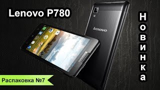 Распаковка посылки №7 / Lenovo P780 / Новинка! / Aliexpress