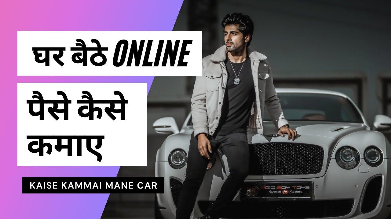 Easy Ways To Make Money Online For Trainees|घर बैठे कमाओ|MRIDUL MADHOK thumbnail