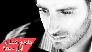 طوني قطان - أول دمعة / Toni Qattan - Awal Dam'a تحميل MP3