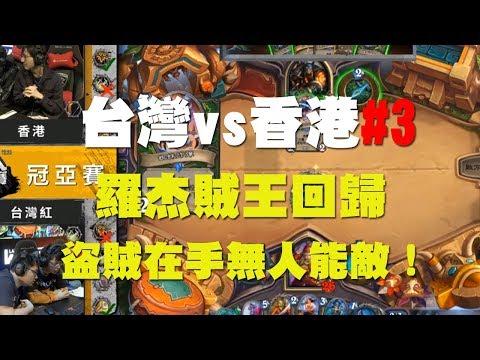 台灣 vs 香港Game3 Roger賊王回歸無人能敵!!