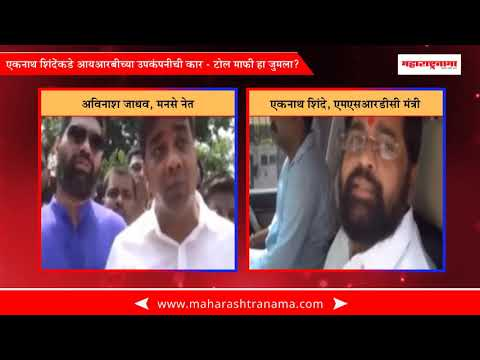 Avinash jadhav blames eknath shinde on using IRB concerned companies car
