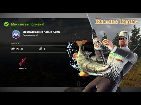 Fishing Planet - Миссии: Исследование Каник Крик