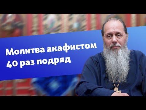 Об опыте молитвы акафистом 40 раз подряд (прот. Владимир Головин)