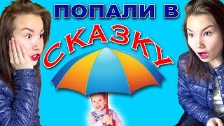 Света и Богдан ПОПАЛИ В СКАЗКУ kids in wonderland