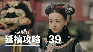 延禧攻略 39 | Story of Yanxi Palace 39(秦岚、聂远、佘诗曼、吴谨言等主演)