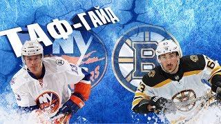МАРШАНД и БАРЗАЛ   Лучшие игроки НХЛ   ТАФ-ГАЙД
