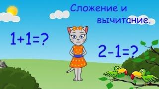 Математика. Урок 1. Сложение и вычитание, числа 1 и 2