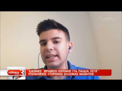 Υποψήφιος για το Διεθνές Βραβείο Ειρήνης για Παιδιά 2019 ένας 17χρονος Έλληνας μαθητής|19/09/19 |ΕΡΤ