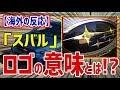 【海外の反応】衝撃!!「スバル」のロゴに星が6つある理由とは!?海外「この日本ブランドの名前とロゴの意味を今日俺は初めて知った・・・」