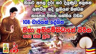 Abisambidana Piritha 108 Vaarayak (අභිසම්භිධාන පිරිත108 වරක් )