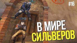 В МИРЕ СИЛЬВЕРОВ #16 | CS:GO