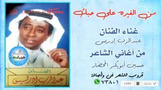 عبدالرب ادريس - من الغيره على حبك ( من أغاني الشاعر حسين المحضار )