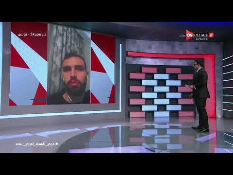 حمدي النقاز: أتمنى اللعب للأهلي ولا أرغب في العودة للزمالك