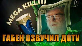Добавили Анонсер от Гейба   Gabe Newell Mega-Kills Announcer Dota 2