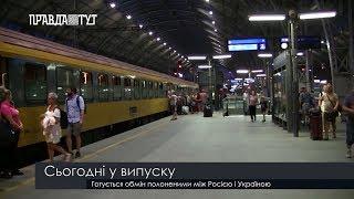 Випуск новин на ПравдаТут за 23.08.19 (06:30)