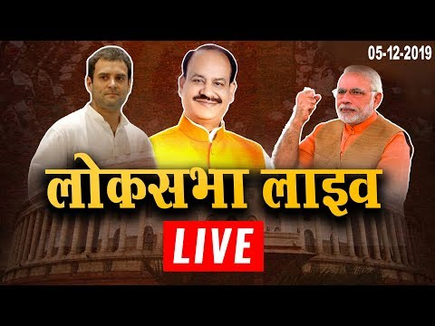 Lok Sabha Live   लोकसभा की कार्यवाही लाइव   Lok Sabha Live   LSTV Live   Lok Sabha Today   Hcn News