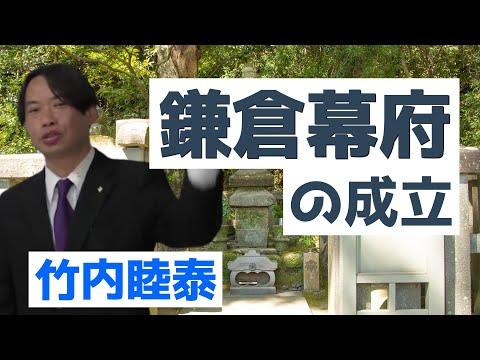 竹内の日本史 戦略図解ボード #027 鎌倉幕府の成立