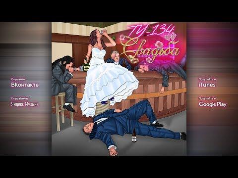Группа ТУ-134 – Свадьба (2019)