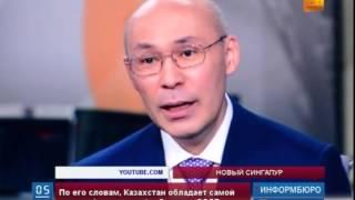 Казахстан стал вторым Сингапуром, заявил Кайрат Келимбетов