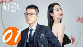 ENG SUB【陌生的恋人   Lover or Stranger】EP01 宋茜欧豪虐恋 Victoria Song & Oho Ou