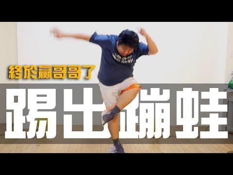 統神踢毽子屌虐哥哥!!