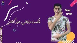 مهرجان فاكست ارتباطي | نور التوت و علي قدورة و حمو بيكا |توزيع فيجو الدخلاوي 2020