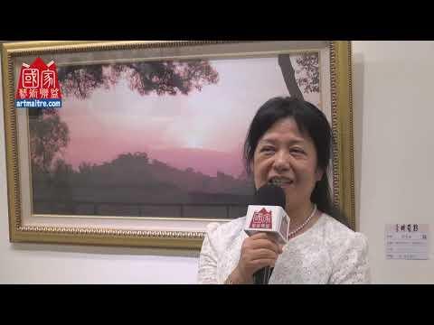 奇師藝想 李奇茂師生聯展 陳美貴老師專訪