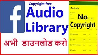 facebook Sound Collection|Audio Library for video project|Copyright free Music 2018