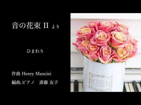 音の花束 II より ひまわり 作曲&ピアノ 斎藤友子 CDと楽譜購入できます
