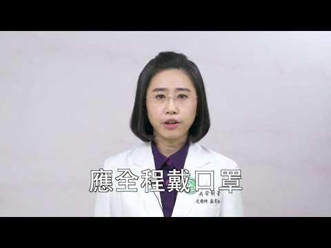 蘇韋如醫師-何時要戴口罩_國語