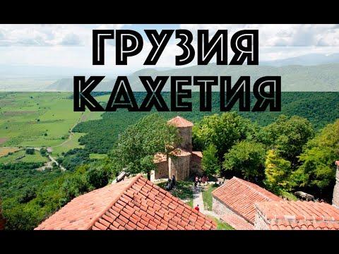 Грузия. Кахетия -винный регион Грузии. Телави, Кварели, монастырь Алаверди и Некреси.