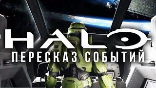 Все, что нужно знать перед Halo Infinite / Хронология событий (rus vo) - Halo Лор