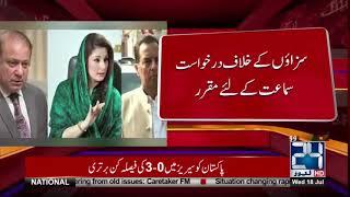 News Bulletin   3:00 PM   18 July 2018   24 News HD