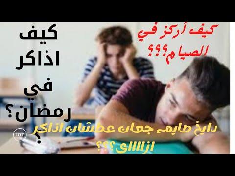 ازاي نذاكر في رمضان؟؟؟ #كيف أركز وانا صايم؟؟؟؟؟؟ | مستر/ محمد الشريف | طرق مذاكرة منوع  | طالب اون لاين