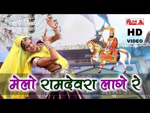 रामदेव जी डीजे सॉन्ग - मेलो रामदेवरा लागे रे | 2019 | Rekha Shekhawat | HD Video | Rajasthani Song