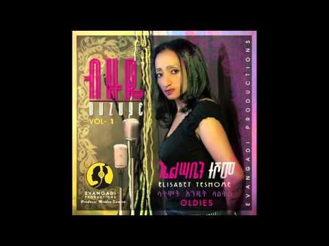Elsabet Teshome Felagota New Ethiopian Music 2016 (Official Audio)