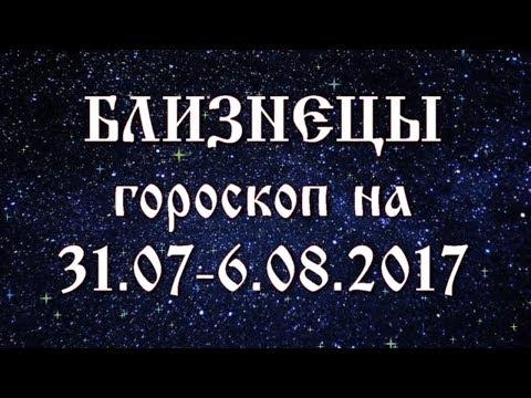 Зодиакально-восточный гороскоп на 2016 год