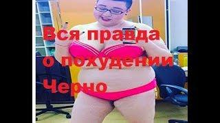 Вся правда о похудении Черно. ДОМ-2 новости