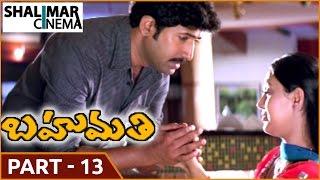 Bahumathi Movie || Part 13/13 || Venu Thottempudi, Sangeetha || Shalimarcinema