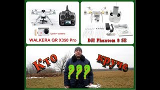 DJI Phantom 3 SE против Walkera QR X350 Pro. Сравнение коптеров.