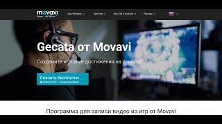 Gecata от Movavi Gecata by Movavi . Программа для записи видео из игр.Сохраните игровые достижения