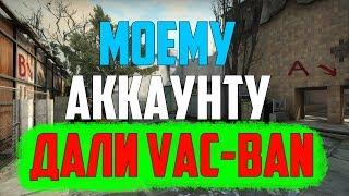 МОЕМУ АККАУНТУ В СТИМЕ ДАЛИ VAC-BAN!