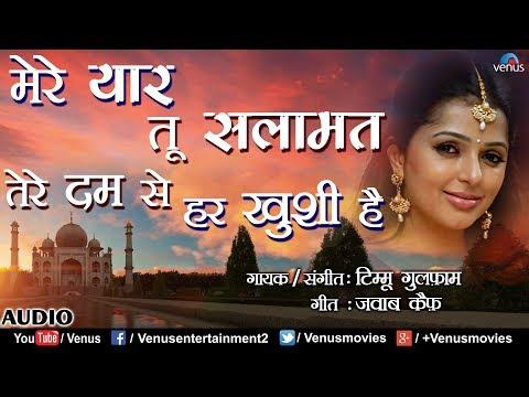 Mere Yaar Tu Salamat | Singer : Timmu Gulfam | Latest Romantic Song/Qawwali