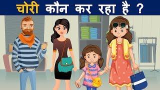 9 जासूसी और मजेदार पहेलियाँ एक साथ | Paheliyan in Hindi | Mind Your Logic
