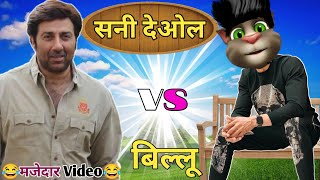 Sunny Deol vs Billu ||  Funny Call || Sunny Deol Comedy || Billu Raja || BR