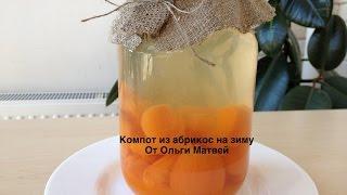 Абрикосовый компот,  Простой и Вкусный Рецепт