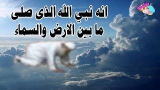 هل تعلم من هو النبي الذي صلى بين السماء والأرض ؟