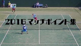 2016ソフトテニスマッチポイント集